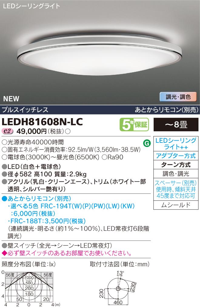 東芝ライテック 照明器具LED高演色シーリングライト <キレイ色-kireiro->NORDISH 調光・調色LEDH81608N-LC【~8畳】