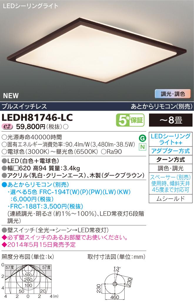東芝ライテック 照明器具LED高演色シーリングライト <キレイ色-kireiro->Woodie Dark 調光・調色LEDH81746-LC【~8畳】