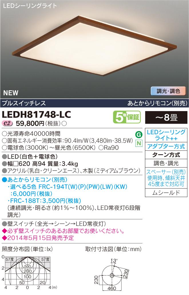 東芝ライテック 照明器具LED高演色シーリングライト <キレイ色-kireiro->Woodire Medium 調光・調色LEDH81748-LC【~8畳】