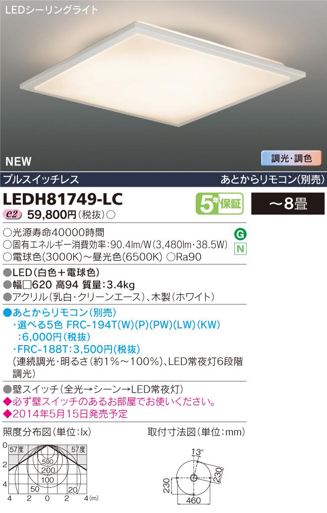東芝ライテック 照明器具LED高演色シーリングライト <キレイ色-kireiro->Woodire White 調光・調色LEDH81749-LC【~8畳】