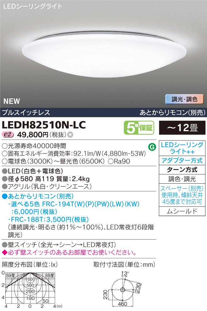 東芝ライテック 照明器具LED高演色シーリングライト <キレイ色-kireiro->SOPLANOTE 調光・調色LEDH82510N-LC【~12畳】