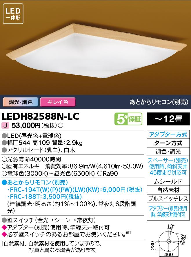 東芝ライテック 照明器具和風照明 高演色LEDシーリングライト<キレイ色-kireiro->和趣 調光・調色LEDH82588N-LC【~12畳】