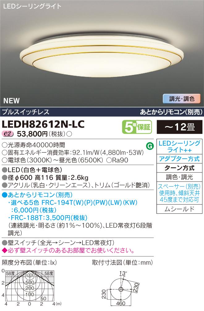 東芝ライテック 照明器具LED高演色シーリングライト <キレイ色-kireiro->Wreath Gold 調光・調色LEDH82612N-LC【~12畳】