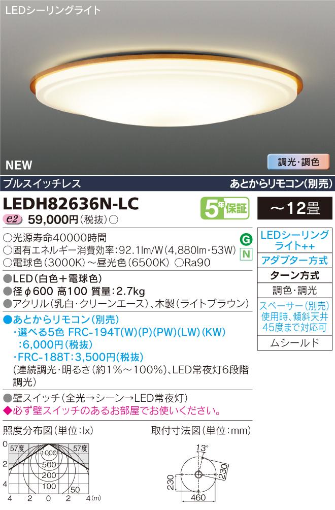 東芝ライテック 照明器具LED高演色シーリングライト <キレイ色-kireiro->Ruotal light 調光・調色LEDH82636N-LC【~12畳】