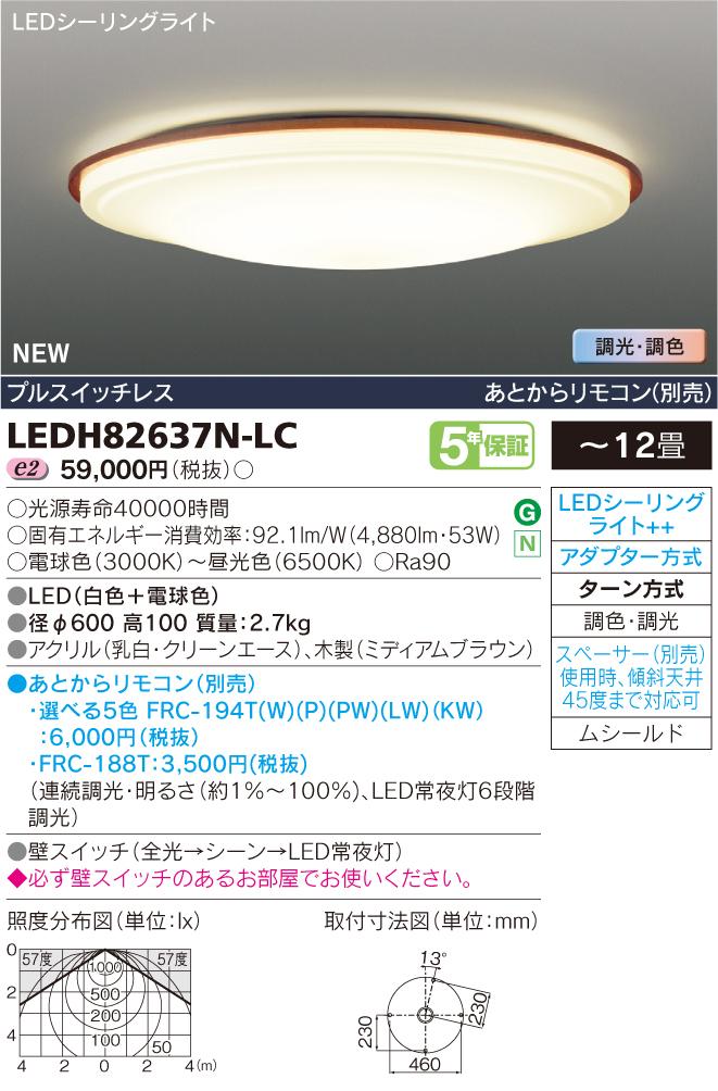 東芝ライテック 照明器具LED高演色シーリングライト <キレイ色-kireiro->Ruotal medium 調光・調色LEDH82637N-LC【~12畳】