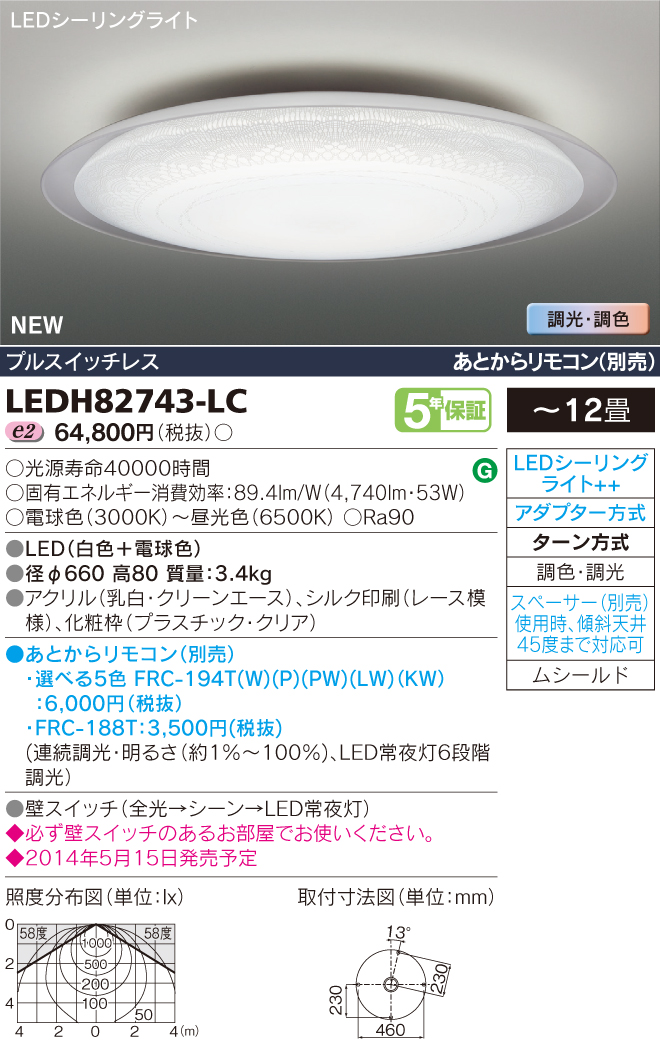 東芝ライテック 照明器具LED高演色シーリングライト <キレイ色-kireiro->Lecea 調光・調色LEDH82743-LC【~12畳】