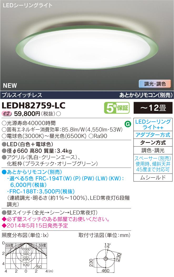東芝ライテック 照明器具LED高演色シーリングライト <キレイ色-kireiro->Noldina 調光・調色LEDH82759-LC【~12畳】