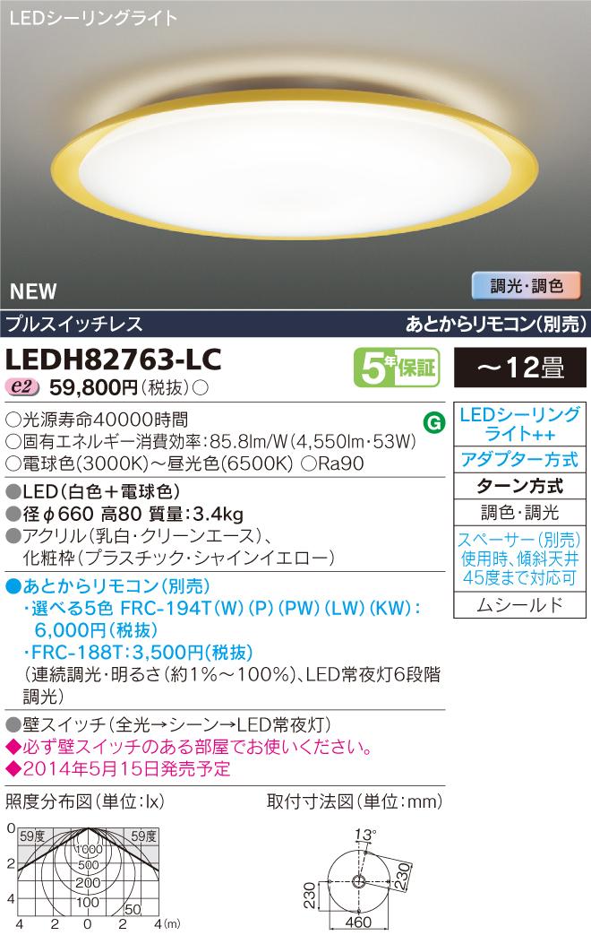 東芝ライテック 照明器具LED高演色シーリングライト <キレイ色-kireiro->Noldina 調光・調色LEDH82763-LC【~12畳】