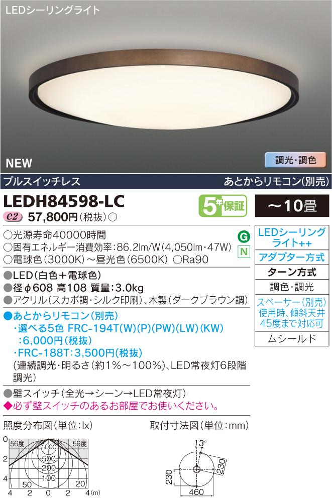 東芝ライテック 照明器具LED高演色シーリングライト <キレイ色-kireiro->CANTIL DARK 調光・調色LEDH84598-LC【~10畳】