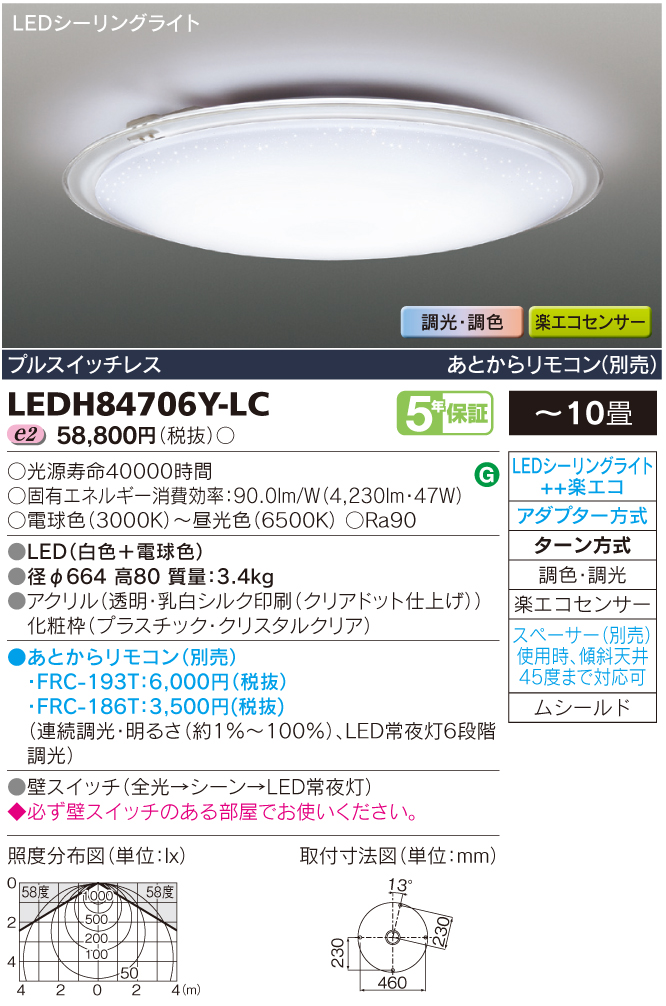 東芝ライテック 照明器具LED高演色シーリングライト <キレイ色-kireiro->キラキラタイプ 楽エコセンサー付 調光・調色LEDH84706Y-LC【~10畳】