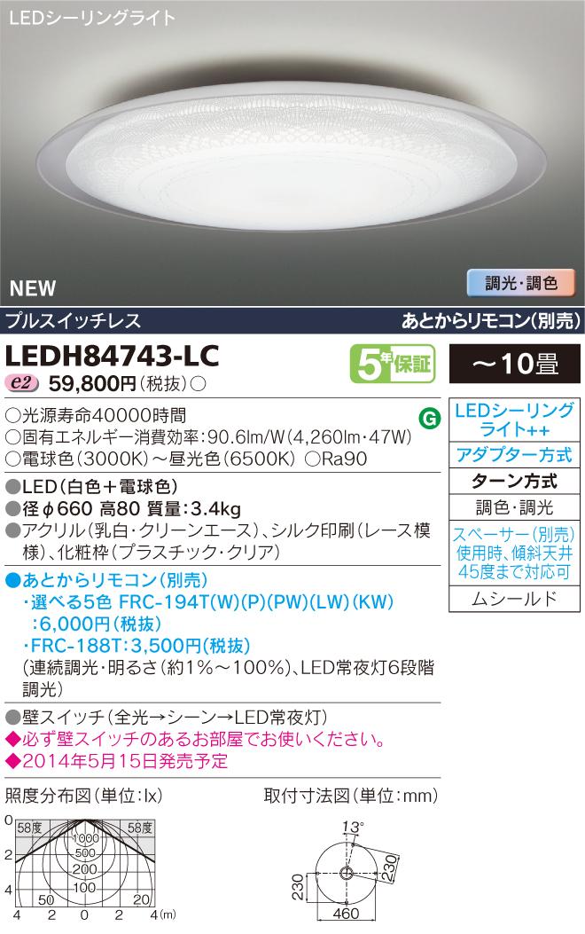 東芝ライテック 照明器具LED高演色シーリングライト <キレイ色-kireiro->Lecea 調光・調色LEDH84743-LC【~10畳】
