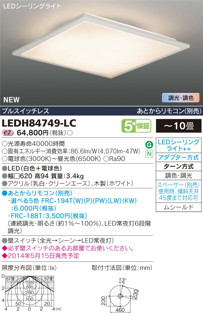 東芝ライテック 照明器具LED高演色シーリングライト <キレイ色-kireiro->Woodire White 調光・調色LEDH84749-LC【~10畳】