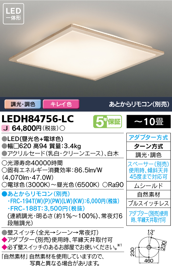 東芝ライテック 照明器具和風照明 高演色LEDシーリングライト<キレイ色-kireiro->凛角 調光・調色LEDH84756-LC【~10畳】