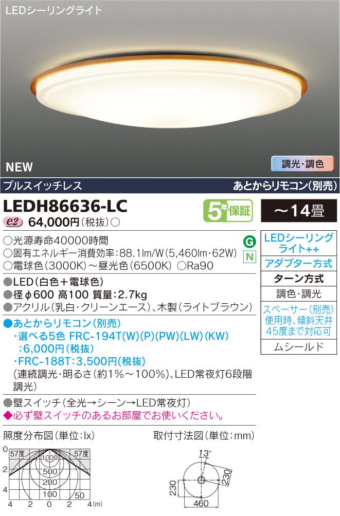 東芝ライテック 照明器具LED高演色シーリングライト <キレイ色-kireiro->Ruotal light 調光・調色LEDH86636-LC【~14畳】
