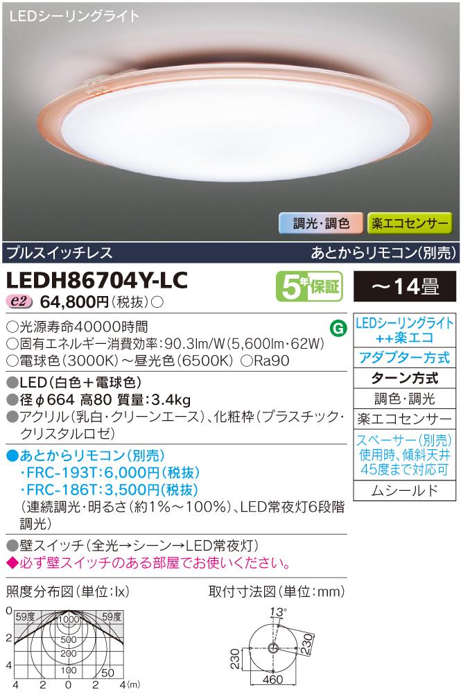 東芝ライテック 照明器具LED高演色シーリングライト <キレイ色-kireiro->CLEARRING ROSE 楽エコセンサー付 調光・調色LEDH86704Y-LC【~14畳】