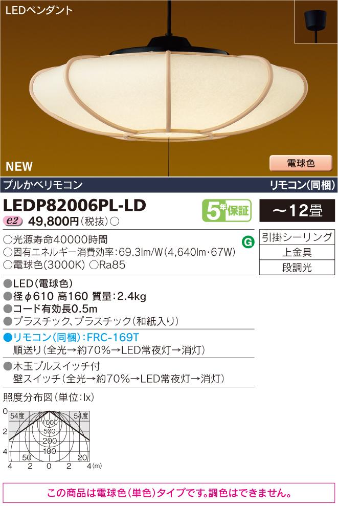 東芝ライテック 照明器具和風照明 プルかべリモコン LEDペンダントライト曲水 電球色・段調光LEDP82006PL-LD【~12畳】