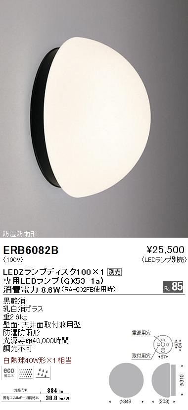 【8/25は店内全品ポイント3倍!】ERB6082B遠藤照明 照明器具 LEDシーリングライト ERB6082B