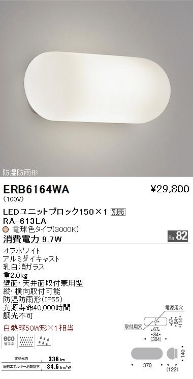 遠藤照明 照明器具LEDブラケットライト 電球色白熱球50W形×1相当ERB-6164WA