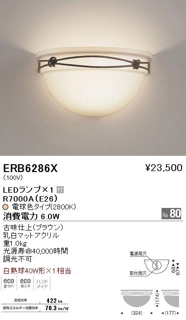 遠藤照明 照明器具LEDブラケットライト 電球色白熱球40W形×1相当ERB-6286X