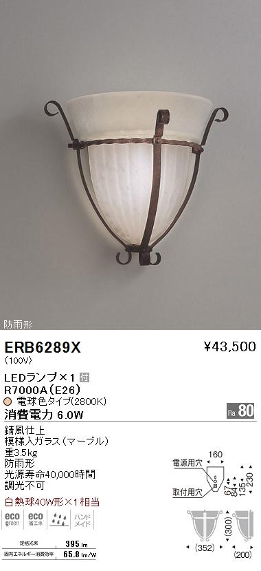 遠藤照明 照明器具LEDブラケットライト 電球色白熱球40W形×1相当ERB-6289X