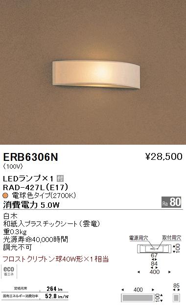 遠藤照明 照明器具和風照明 LEDブラケットライトERB-6306N