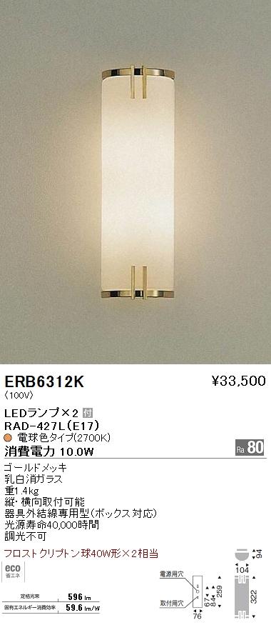 遠藤照明 照明器具LEDブラケットライト 電球色フロストクリプトン球40W形×2相当ERB-6312K