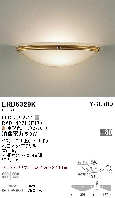 遠藤照明 照明器具LEDブラケットライト 電球色フロストクリプトン球40W形×1相当ERB-6329K
