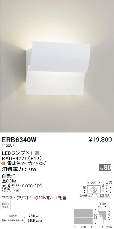遠藤照明 照明器具LEDブラケットライト 電球色フロストクリプトン球40W形×1相当ERB-6340W