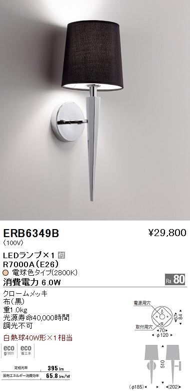 遠藤照明 照明器具LEDブラケットライト 電球色白熱球40W形×1相当ERB-6349B
