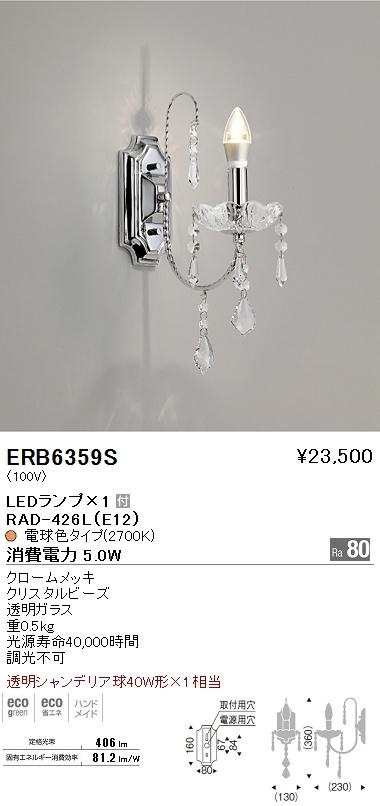 遠藤照明 照明器具LEDブラケットライト 電球色透明シャンデリア球40W形×1相当ERB-6359S