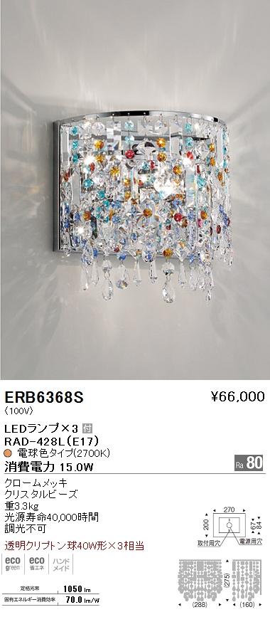 遠藤照明 照明器具LEDブラケットライト 電球色透明クリプトン球40W形×3相当ERB-6368S