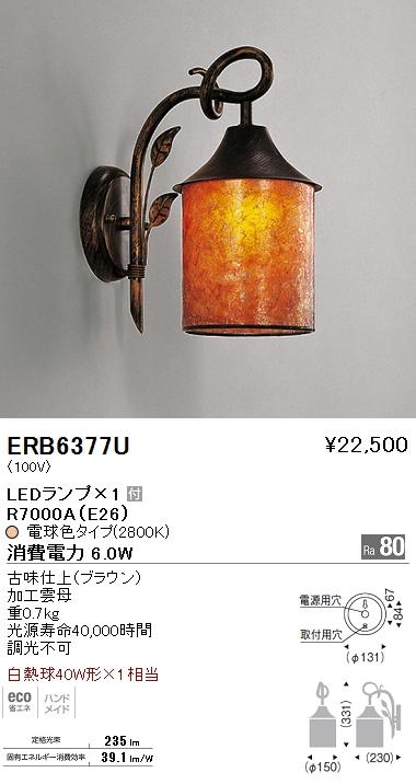 遠藤照明 照明器具LEDブラケットライト 電球色白熱球40W形×1相当ERB-6377U