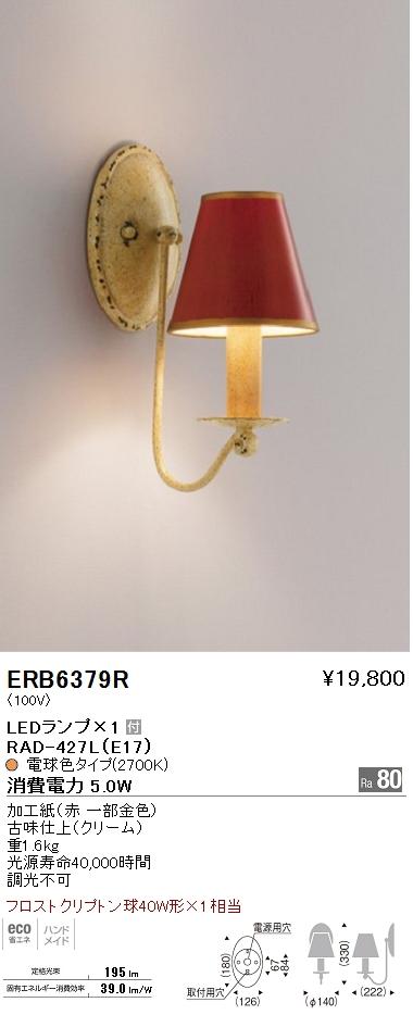 遠藤照明 照明器具LEDブラケットライト 電球色フロストクリプトン球40W形×1相当ERB-6379R