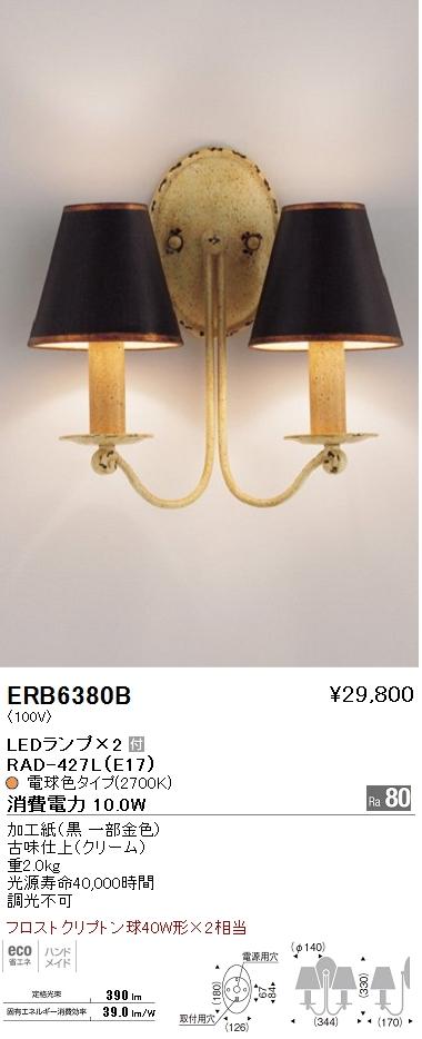 遠藤照明 照明器具LEDブラケットライト 電球色フロストクリプトン球40W形×2相当ERB-6380B