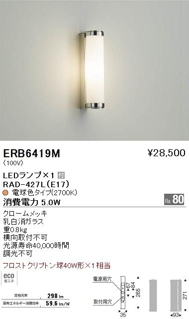 遠藤照明 照明器具LEDブラケットライト 電球色フロストクリプトン球40W形×1相当ERB-6419M
