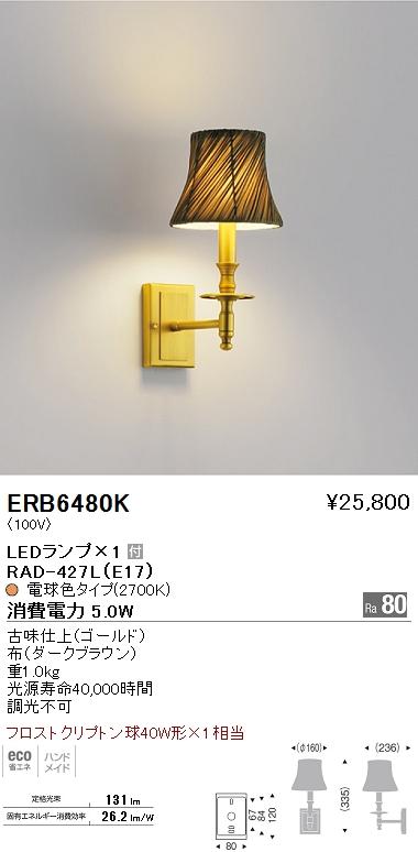 遠藤照明 照明器具LEDブラケットライト 電球色フロストクリプトン球40W形×1相当ERB-6480K