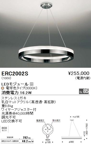 遠藤照明 照明器具LEDペンダントライト 電球色ERC-2002S