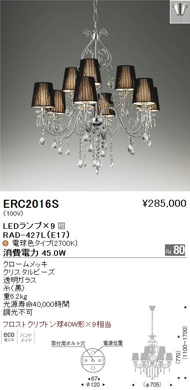 遠藤照明 照明器具LEDシャンデリアライト フロストクリプトン球40W形×9相当ERC-2016S
