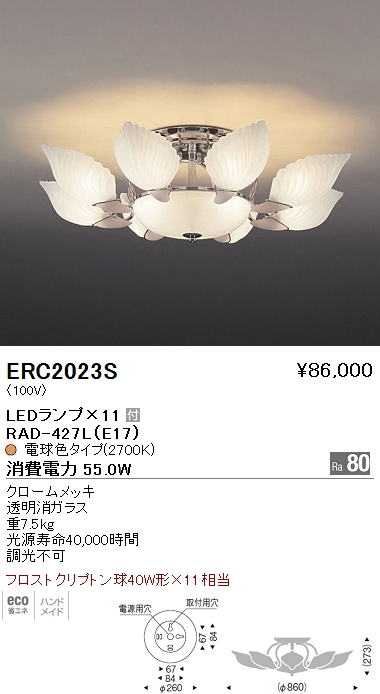 遠藤照明 照明器具LEDシャンデリアライト フロストクリプトン球40W形×11相当ERC-2023S