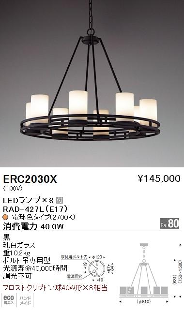 遠藤照明 照明器具LEDシャンデリアライト フロストクリプトン球40W形×8相当ERC-2030X