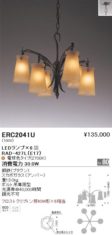 遠藤照明 照明器具LEDシャンデリアライト フロストクリプトン球40W形×6相当ERC-2041U