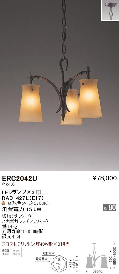 遠藤照明 照明器具LEDシャンデリアライト フロストクリプトン球40W形×3相当ERC-2042U