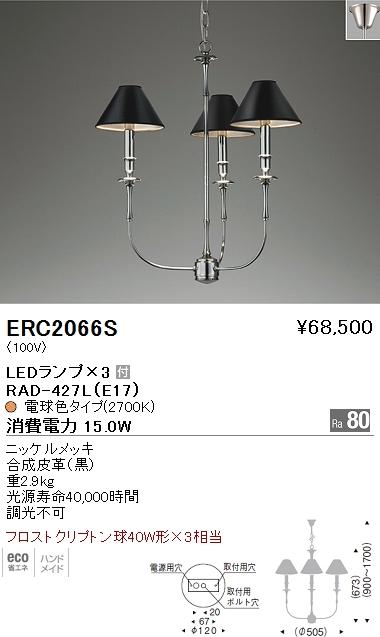 遠藤照明 照明器具LEDシャンデリアライト フロストクリプトン球40W形×3相当ERC-2066S