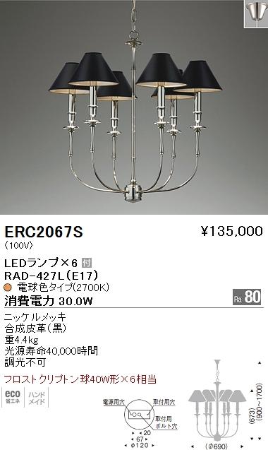 遠藤照明 照明器具LEDシャンデリアライト フロストクリプトン球40W形×6相当ERC-2067S