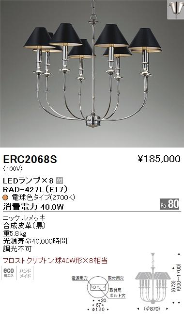 遠藤照明 照明器具LEDシャンデリアライト フロストクリプトン球40W形×8相当ERC-2068S
