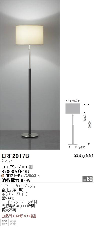 ●遠藤照明 照明器具LEDスタンドライトERF-2017B