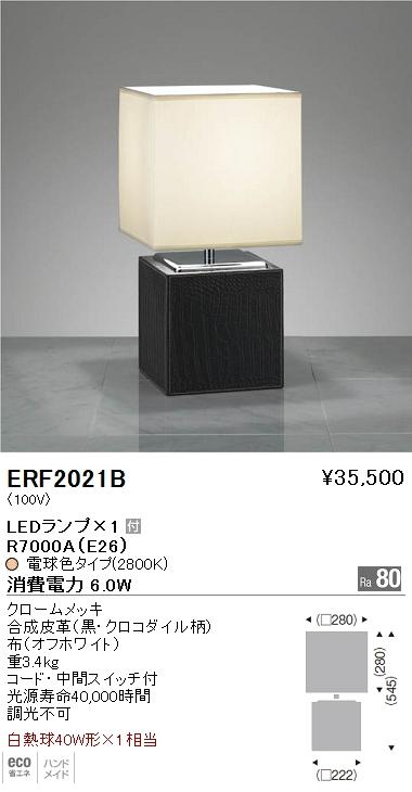 遠藤照明 照明器具LEDスタンドライトERF-2021B