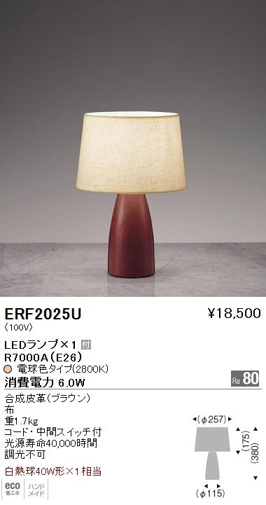 遠藤照明 照明器具LEDスタンドライトERF-2025U