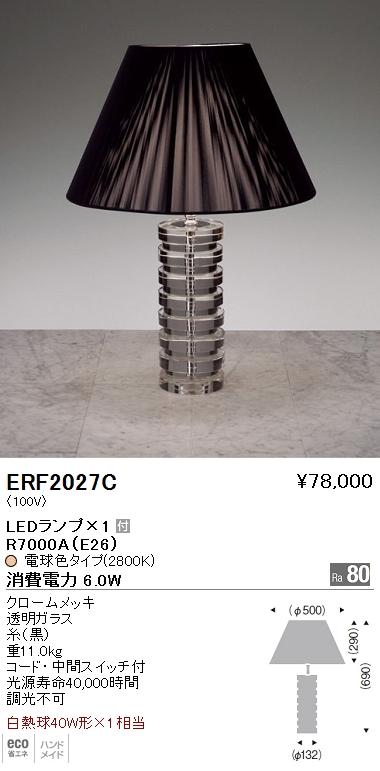 遠藤照明 照明器具LEDスタンドライトERF-2027C