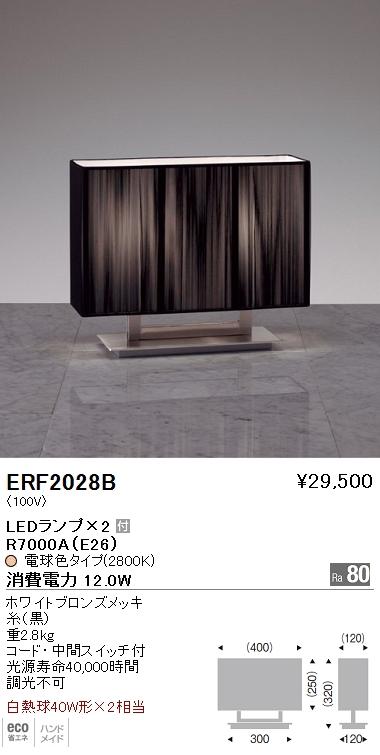 遠藤照明 照明器具LEDスタンドライトERF-2028B